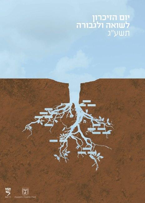 Afiche ganador del concurso de este año del Centro Yad Vashem sobre el Holocausto.