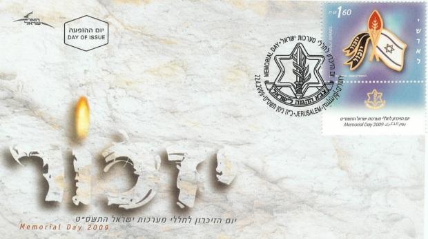Postal de Yom Hazikarón, con la inscripción יזכור 'Yizkor' (Que se recuerde).